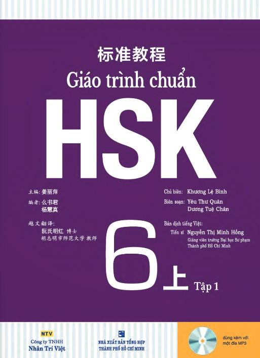 Giáo trình chuẩn HSK 6 (Tập 1)