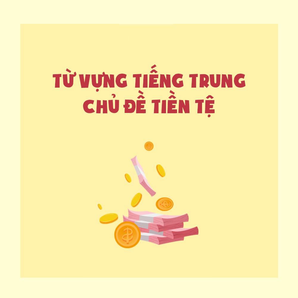 Tổng hợp từ vựng tiếng Trung theo chủ đề về Tiền tệ